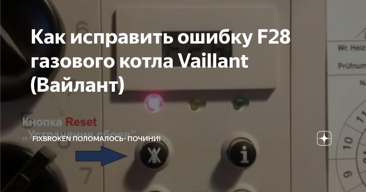 Котлы vaillant различия. ошибка f28 и ошибка f33. рекомендации по устранению.