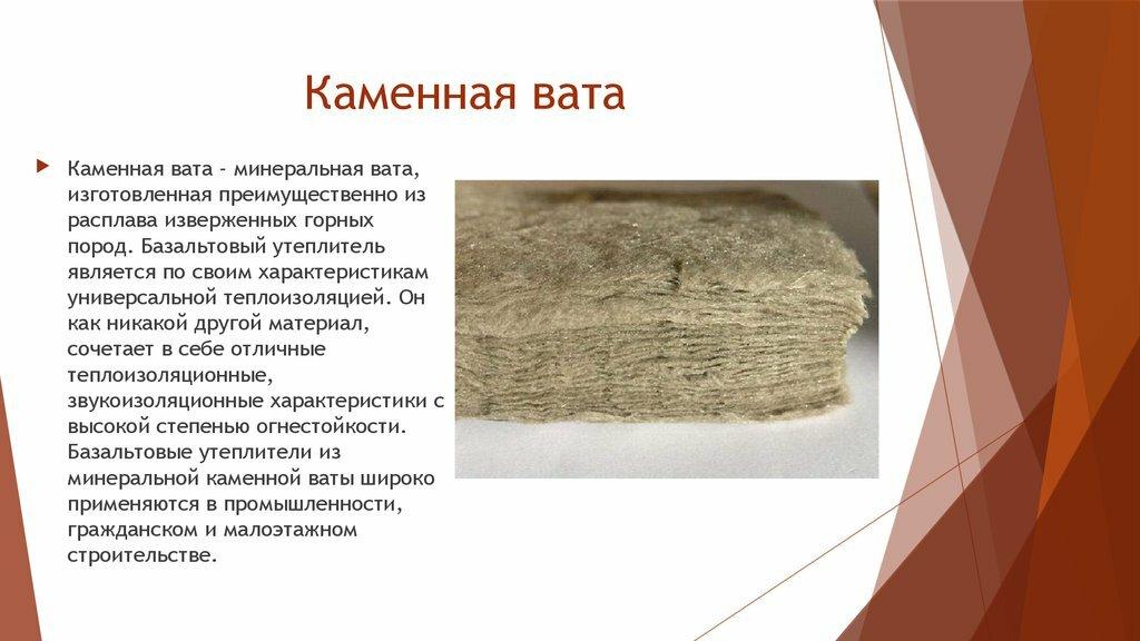 Рейтинг утеплителей из каменной ваты — лучшие марки и производители