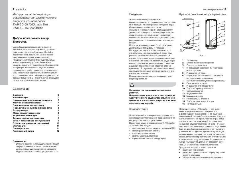 Проточный водонагреватель polaris (поларис): обзор моделей и их преимуществ. отзывы пользователей. фото