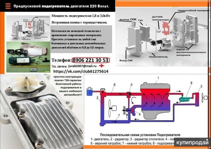 Система предпускового подогрева двигателя