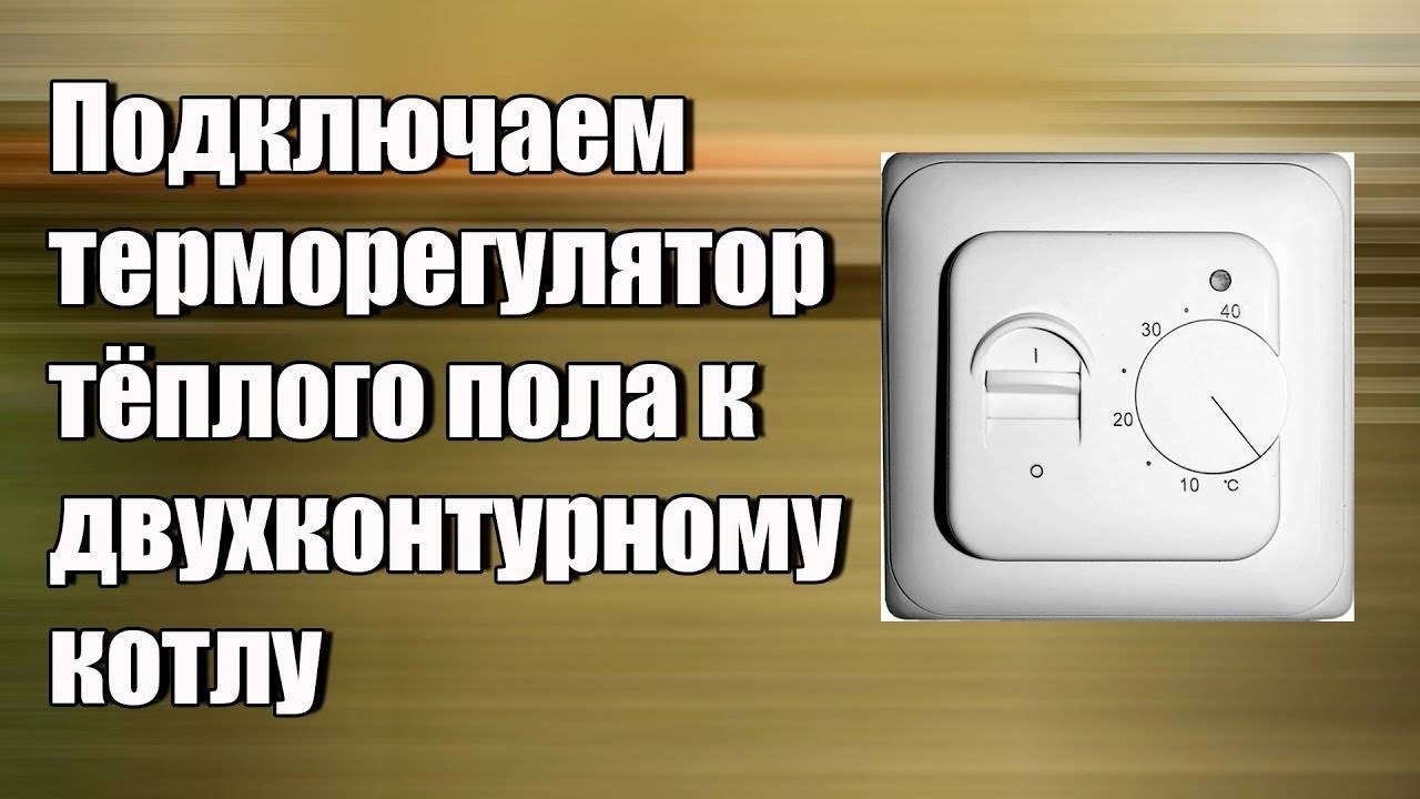 Как подключить комнатный термостат к газовому котлу