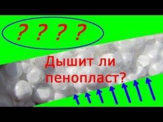Существует ли вред от пенополистирола (пенопласта)?