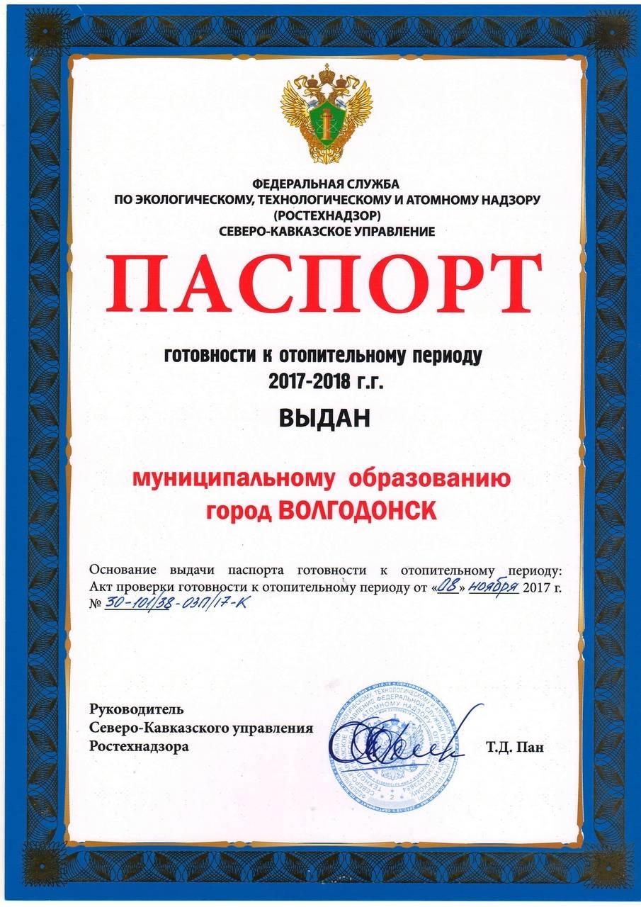 Градусо-сутки отопительного периода для городов россии - фермерство