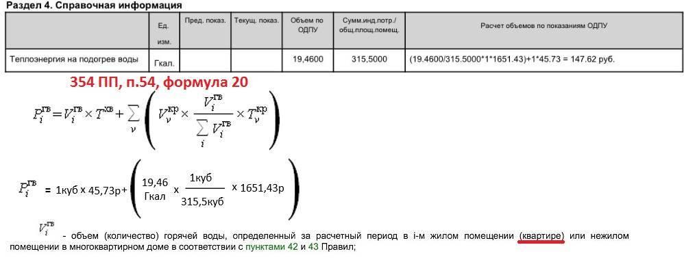 Расчет тепла на отопление помещения формула