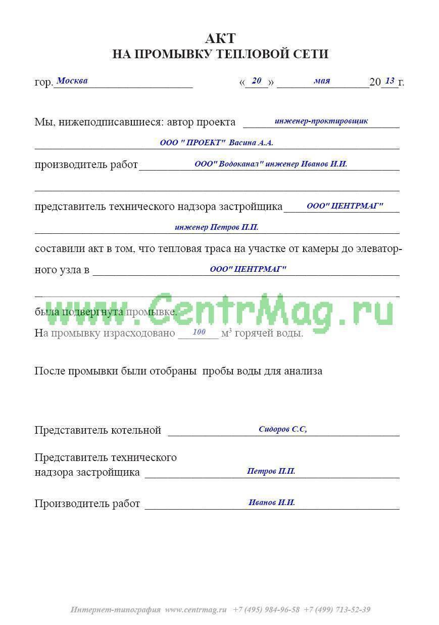 Акт опрессовки системы отопления: порядок проведения работ и составления документа