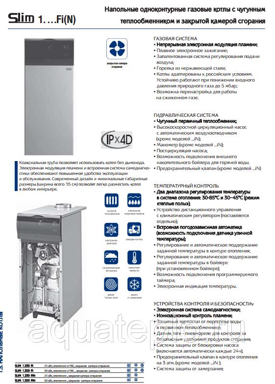 Технические характеристи одноконтурного настенного газового котла