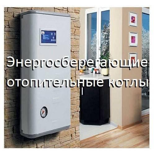 Самый экономичный электрический котел отопления, энергосберегающие для отопления дома