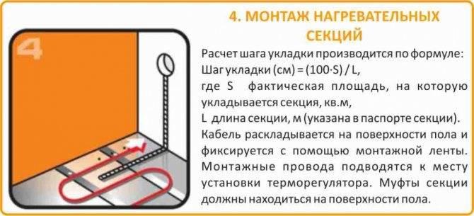 Одножильный или двужильный теплый пол: видео-инструкция по монтажу своими руками, отличия, фото