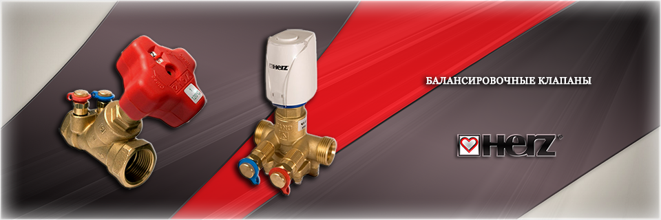 Запорная арматура на отопление, регулирующая для подключения радиаторов, установка