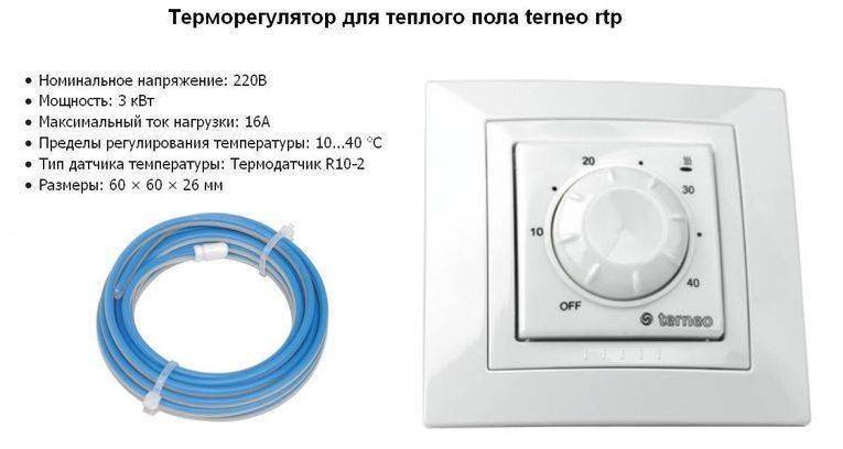 Установка датчика температуры теплого пола