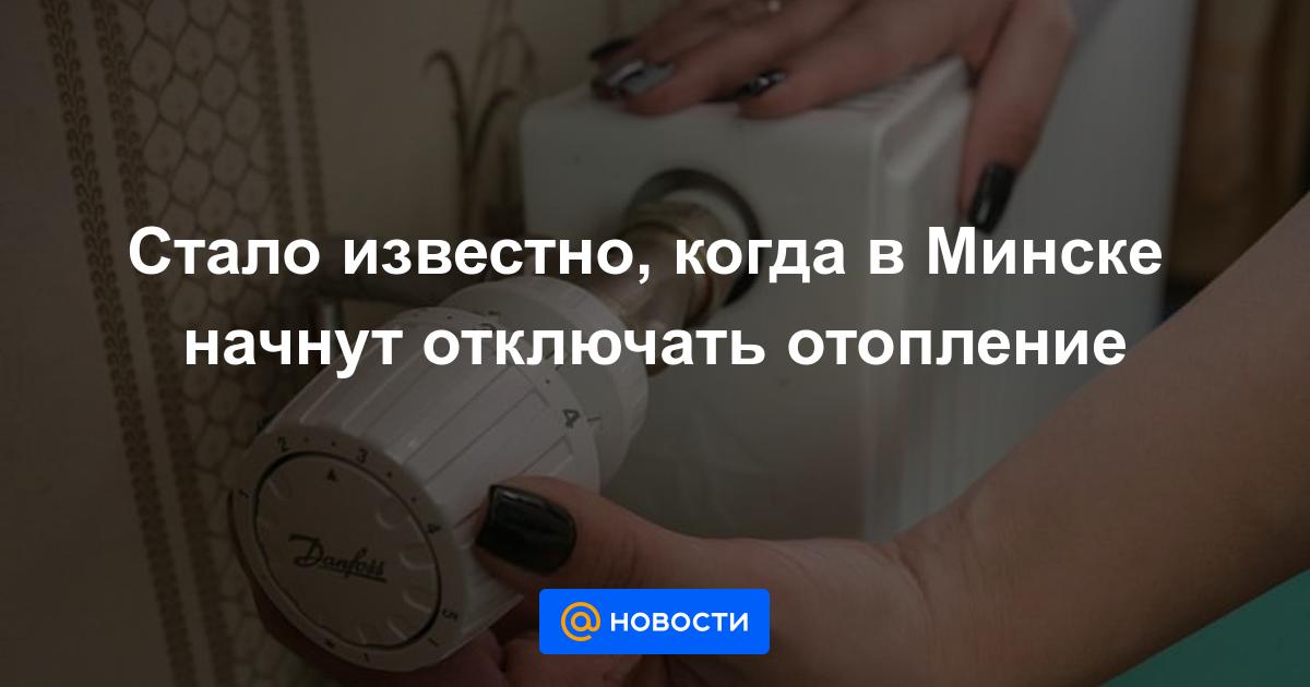 Когда включат отопление в москве осенью 2020 года. список по районам-улица, номер дома - readweb - актуальные новости дня