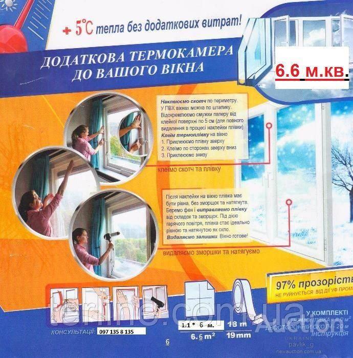 Теплосберегающая пленка: теплоотражающее «третье стекло» для окон и теплоизоляционная пленка для батарей, для пола и для стен