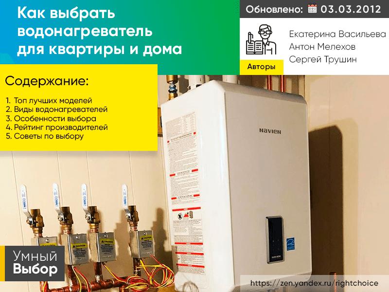Выбираем водонагреватель в квартиру: советы, виды, модели