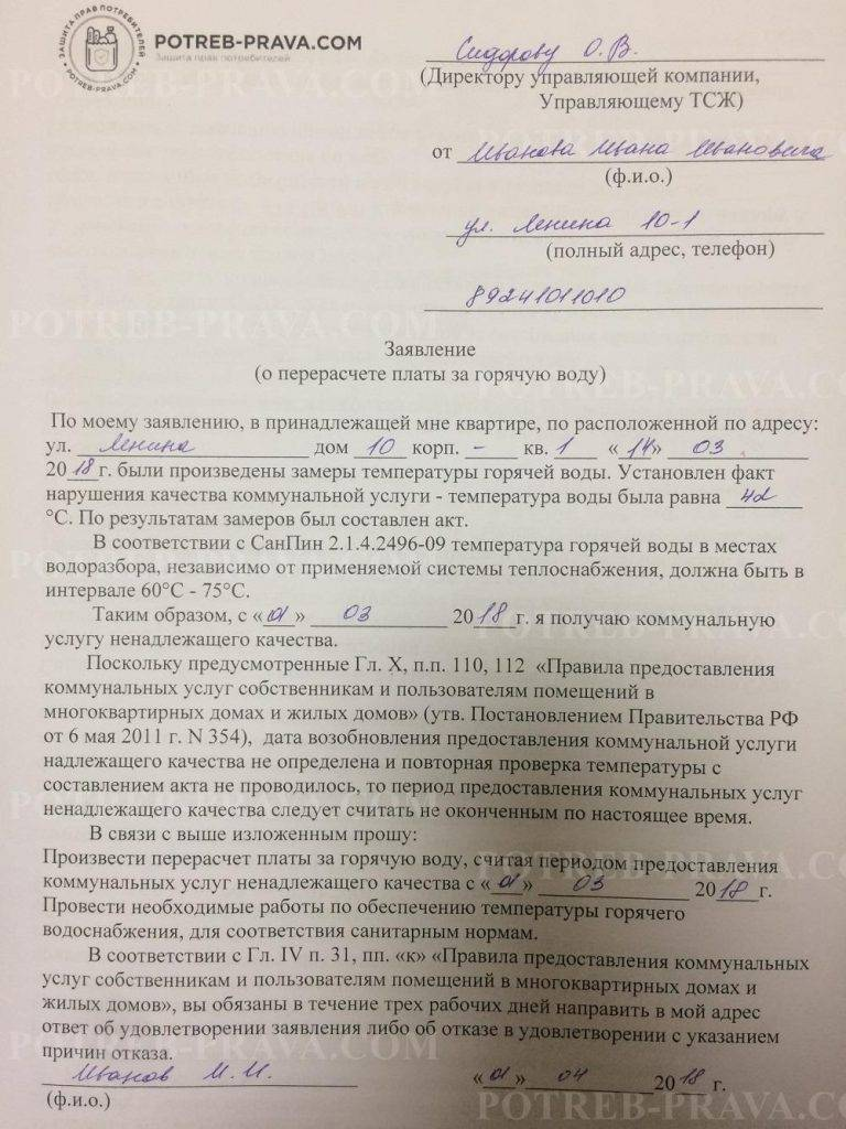 Порядок перерасчета платы за отопление: нормативные акты, правила составления заявления