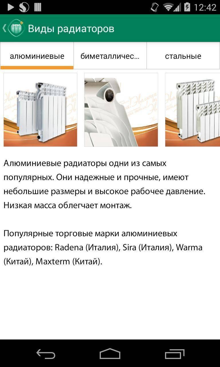 Как делается расчёт радиаторов отопления по площади + калькулятор