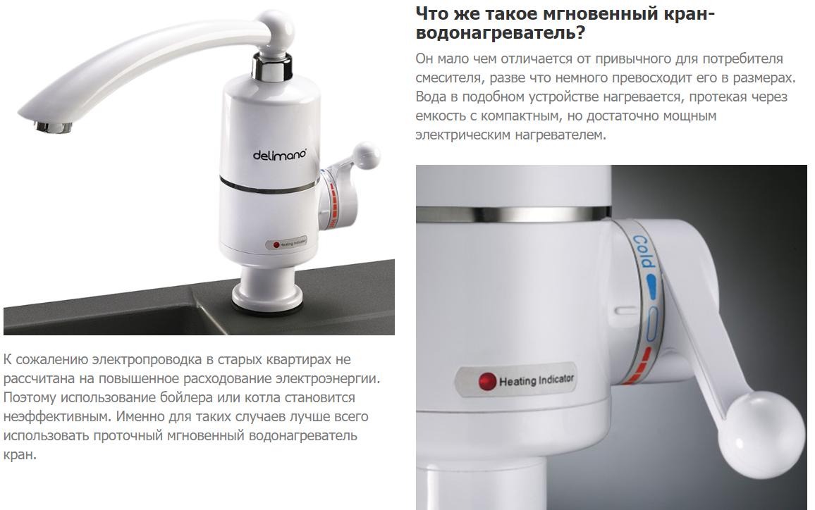 Проточный водонагреватель электрический как выбрать - всё о сантехнике