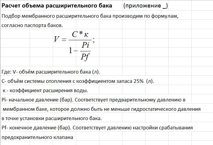 Расчет расширительного бака для отопления - система отопления