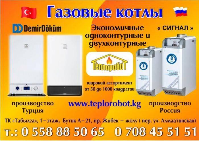Самые экономичные газовые котлы для отопления дома