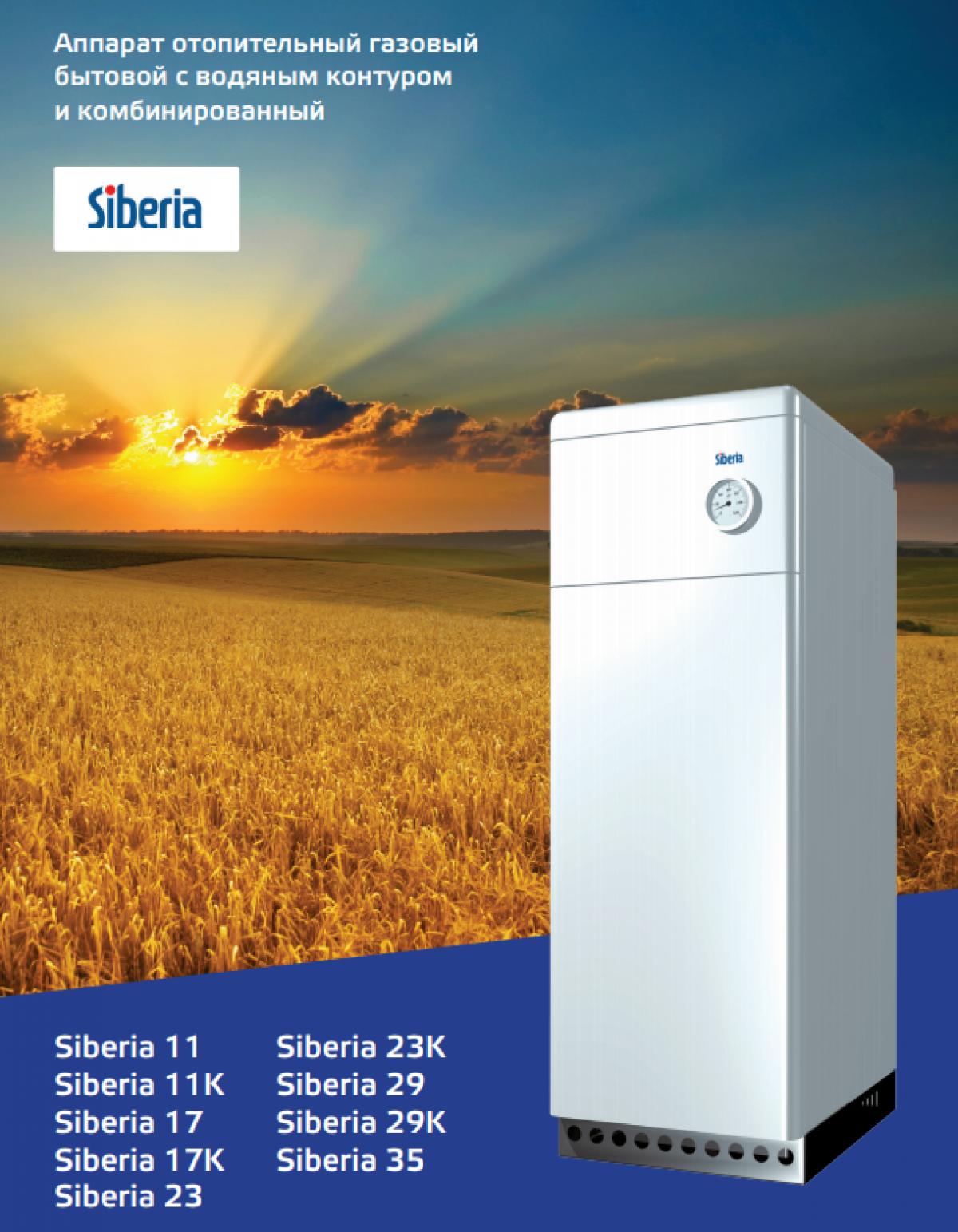 Газовые котлы сибирия: описание, технические характеристики, комплектация и обзор серий оборудования siberia