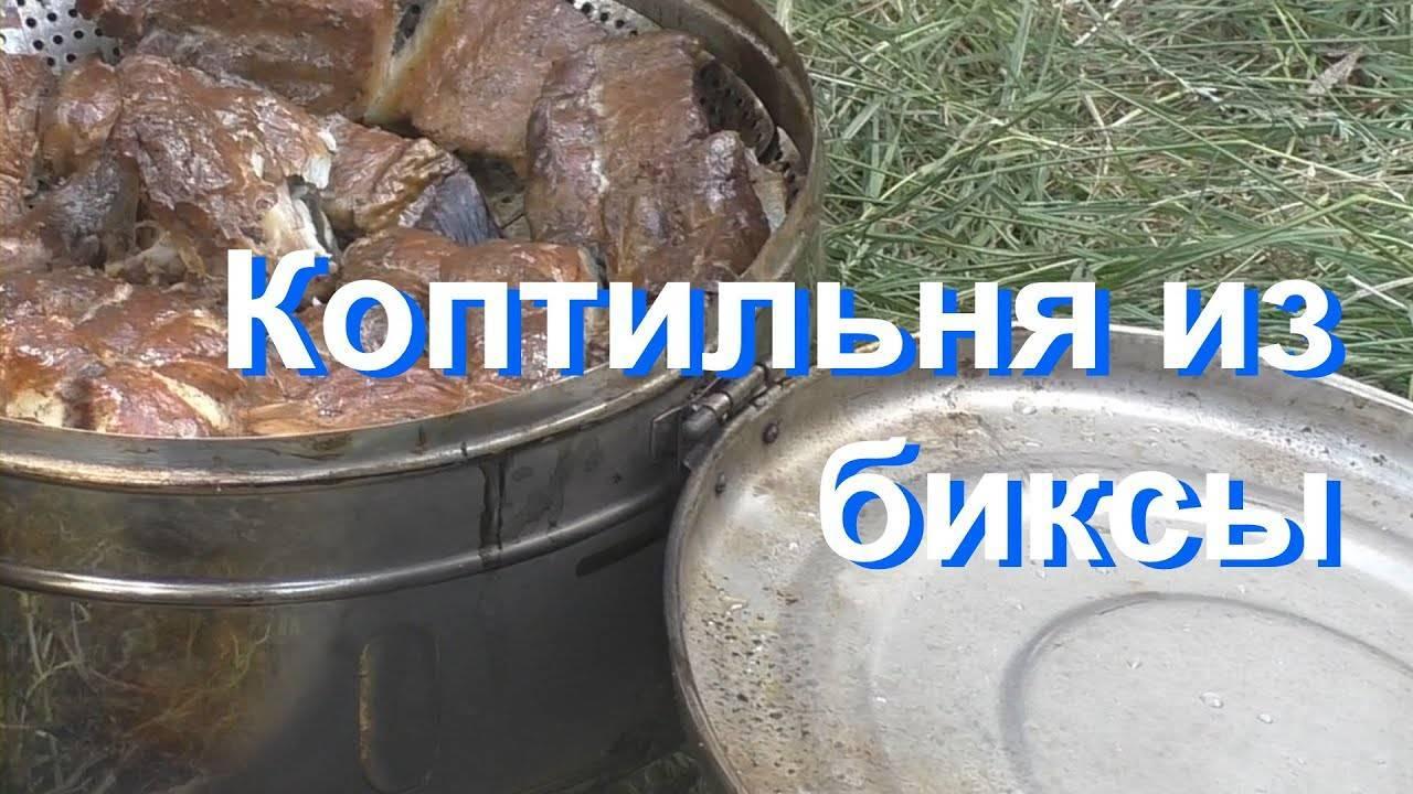 Коптильня из бикса своими руками |  своими руками | postrojkin.ru