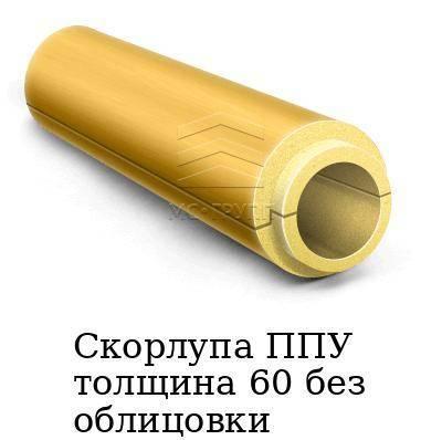 Технические характеристики скорлупы ППУ