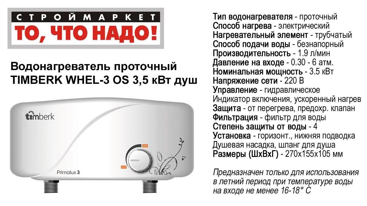Как выбрать проточный электроводонагреватель