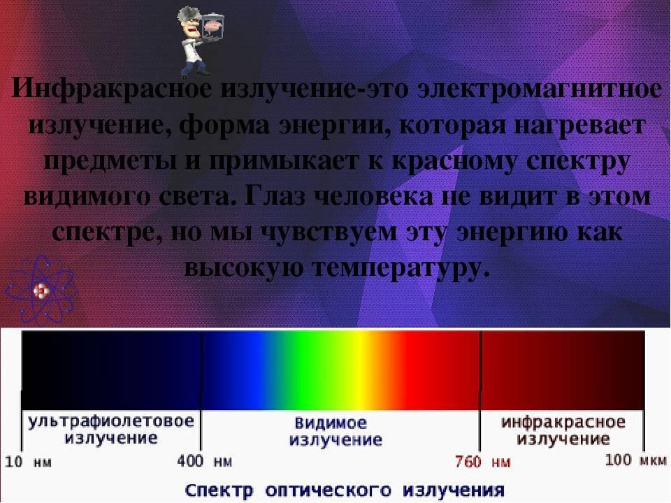 Польза и вред инфракрасного излучения, применение, влияние на организм