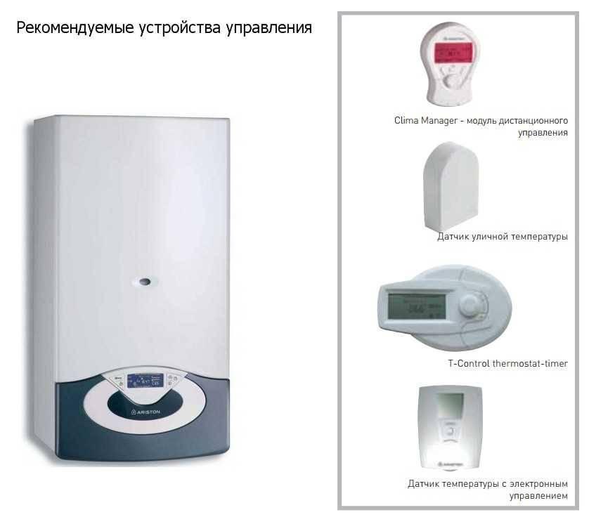Неисправности газового котла аристон и их устранение - oteple.com
