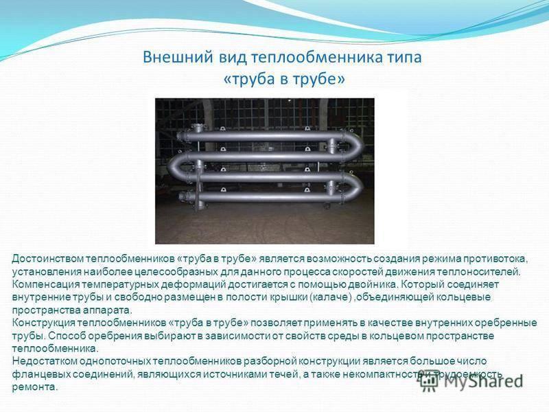 4.2 преимущества и недостатки пластинчатых теплообменников