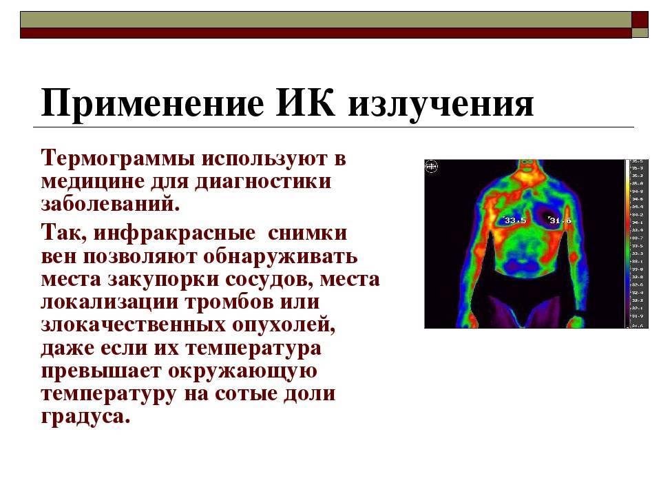 Инфракрасное излучение — википедия. что такое инфракрасное излучение