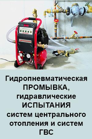 Акт промывки системы отопления: приемка и оформление