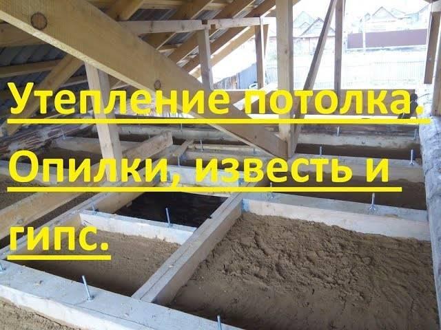 Утепление пола опилками: теплый пол в деревянном доме, шпаклевка из опила и пва для выравнивания и заделывания щелей