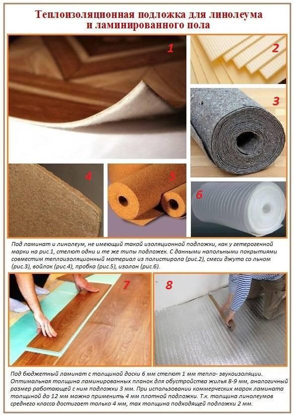 Выбор и монтаж теплого пола под линолеум на бетонное основание