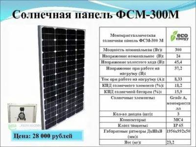 Расчет солнечных батарей для частного дома | электрика в доме