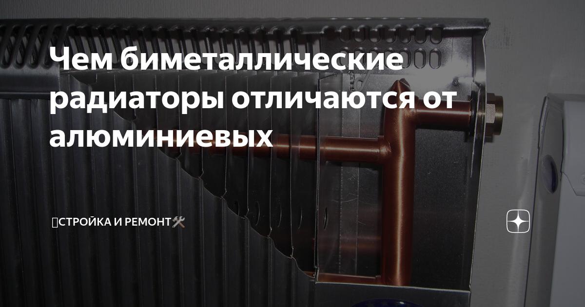 Отличия биметаллических радиаторов от алюминиевых
