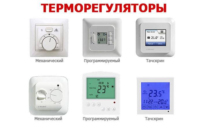 Регулировка температуры водяных теплых полов: как правильно настроить управление отоплением, а также схема подключения к терморегулятору?