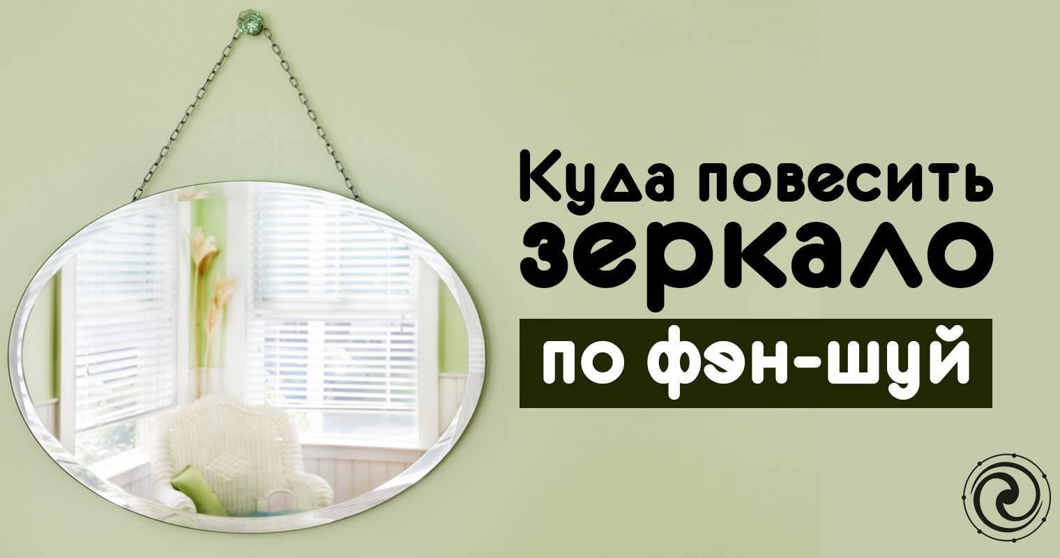 Магия зеркала по фен-шуй: как граммотно повесить в прихожей, спальне