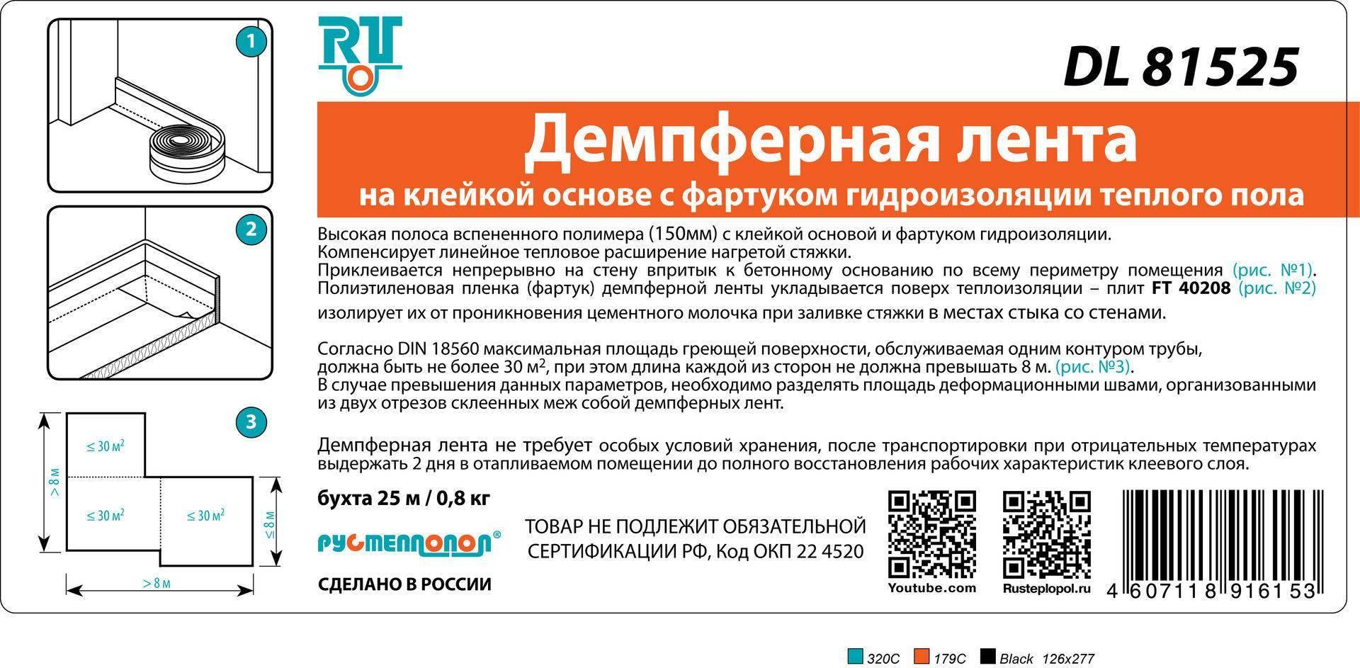 Демпферное соединение для стяжки | opolax.ru