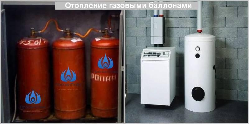 Отопление газовыми баллонами частного дома и расход сжиженного пропана
