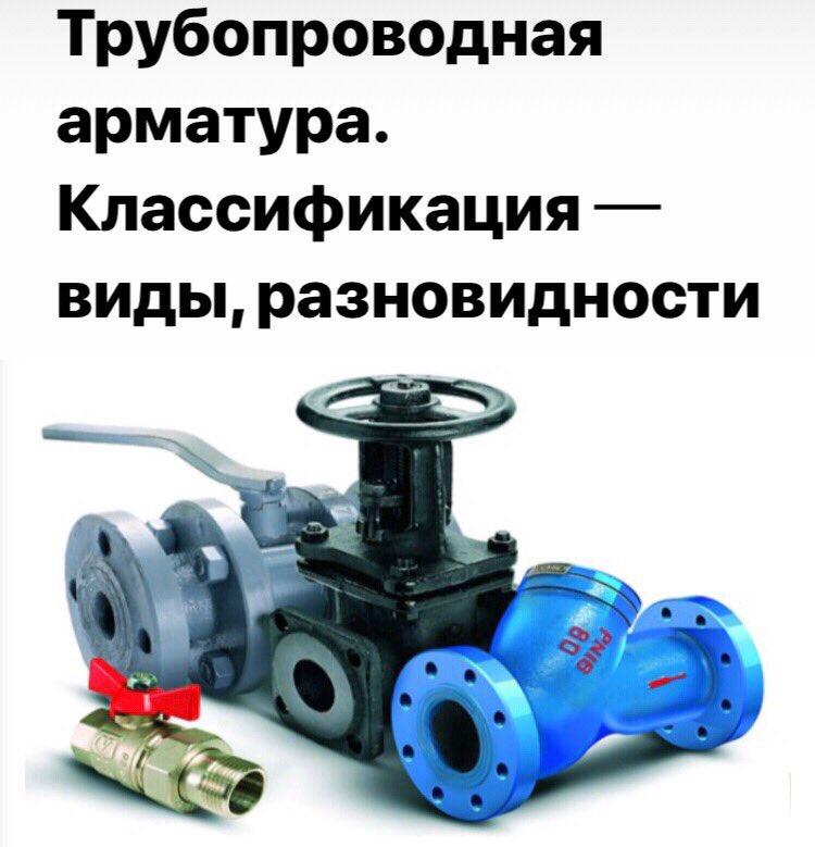 Понятие трубопроводной арматуры и ее классификация