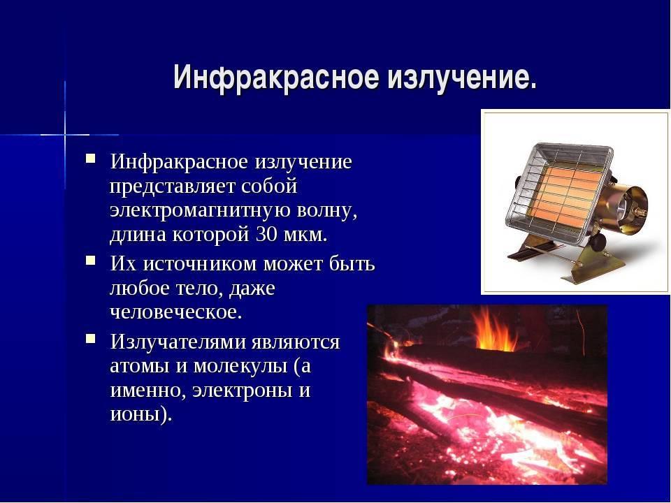 Польза и вред инфракрасного излучения, применение, влияние на организм | zaslonovgrad.ru