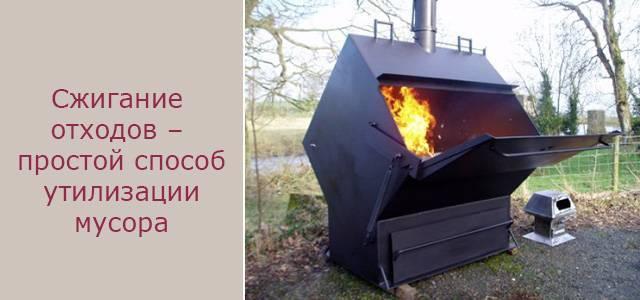 Как сделать печь для сжигания мусора на даче собственными руками   личный опыт (огород.ru)