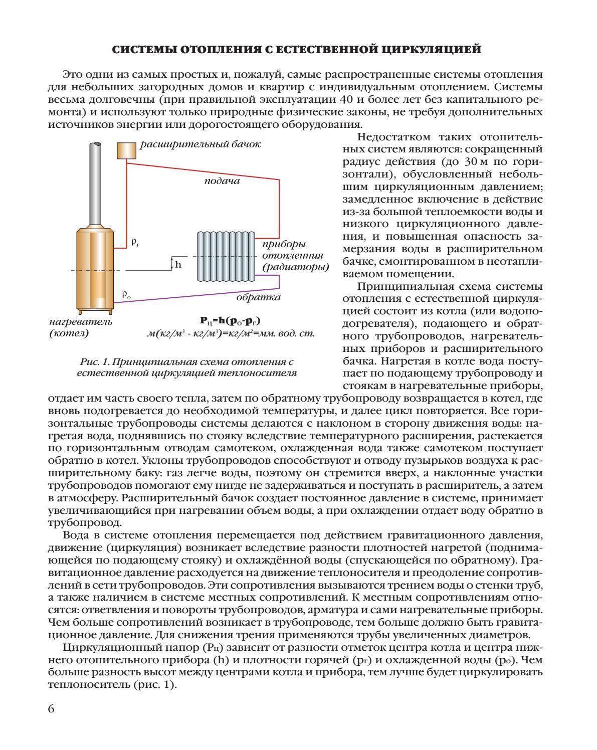 Как создать давление в системе отопления, рассчитать его, поддержание, регулировка регулятора, расчет перепада, сброс, измерение