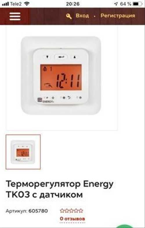Как осуществляется регулировка температуры теплого водяного пола