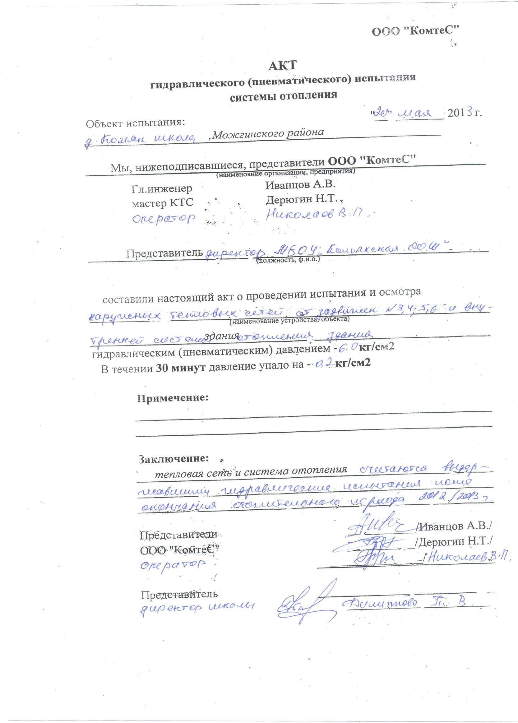 Акт промывки системы отопления: образец, форма акта и договора промывки теплообменника, фото и видео