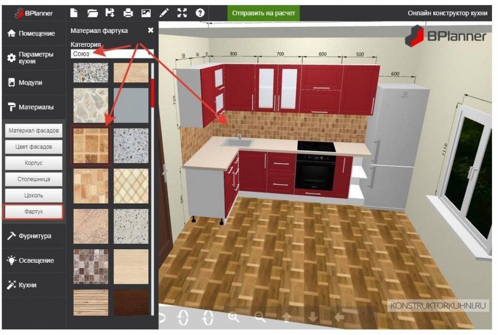 Топ-5 самых удобных онлайн-программ для проектирования кухни