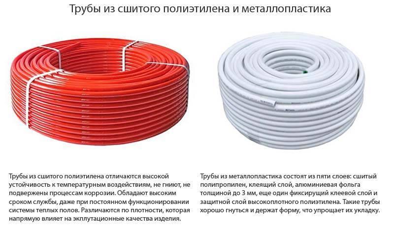 Какие трубы использовать для теплого пола: сшитая, полиэтиленовая, металлопластиковая труба, какая лучше, из какой делать теплый пол. какие трубы нужны, характеристики