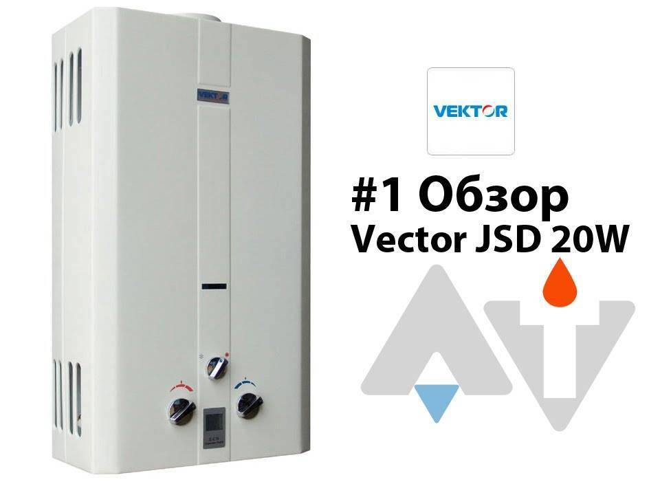 Инструкция для водонагревателя vektor (вектор) — особенности и характеристики газовой колонки