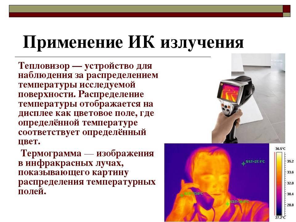 Инфракрасное излучение: свойства, источники, области применения и влияние на организм человека