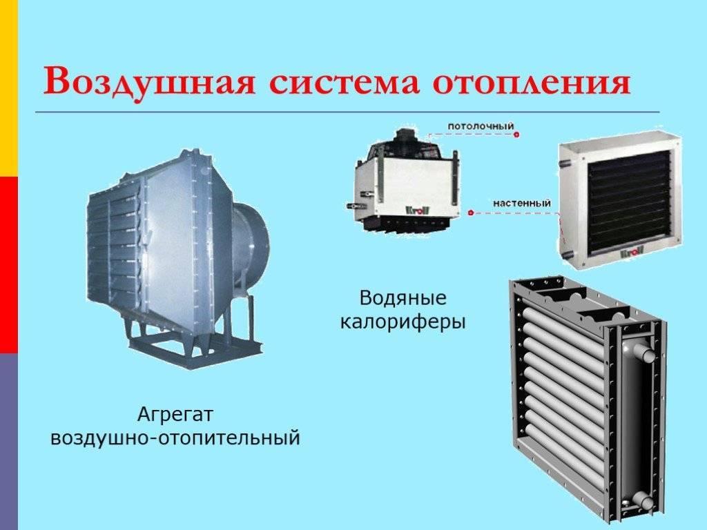 Воздушно отопительный агрегат - неплохой вариант отопления
